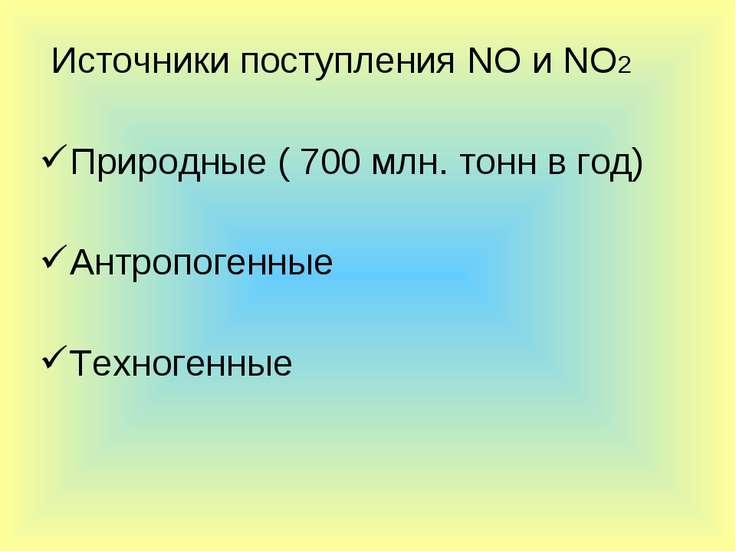 Природные ( 700 млн. тонн в год) Антропогенные Техногенные Источники поступле...