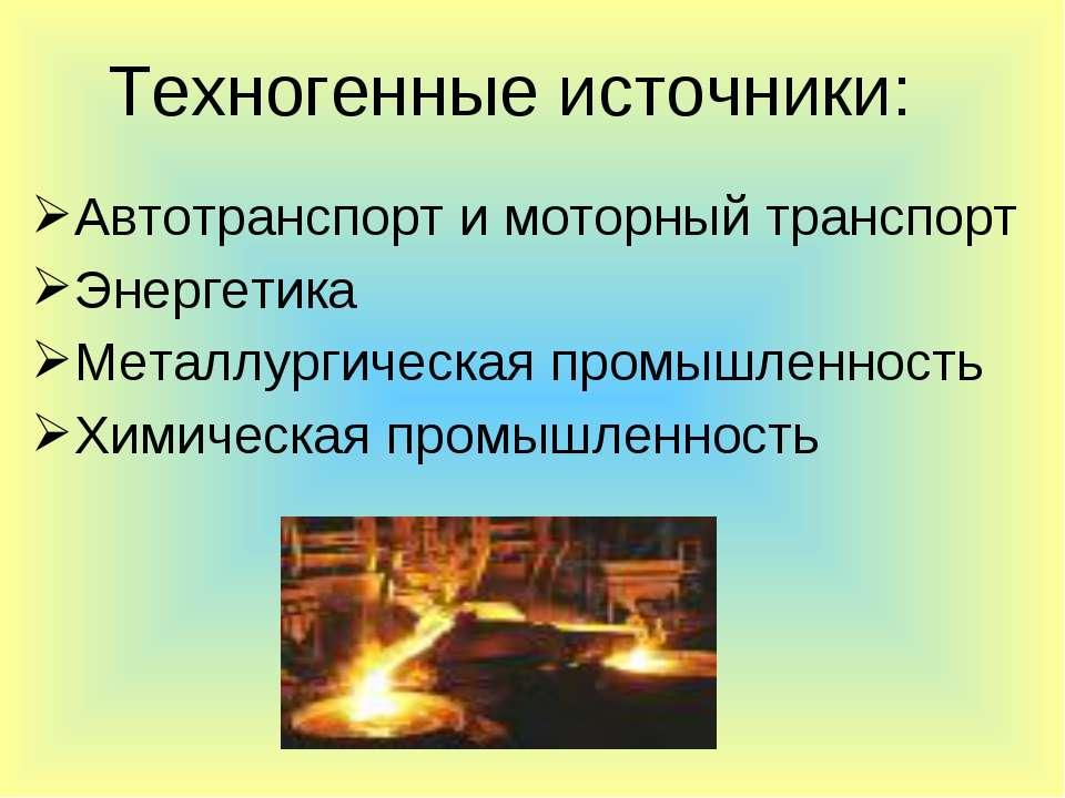 Автотранспорт и моторный транспорт Энергетика Металлургическая промышленность...