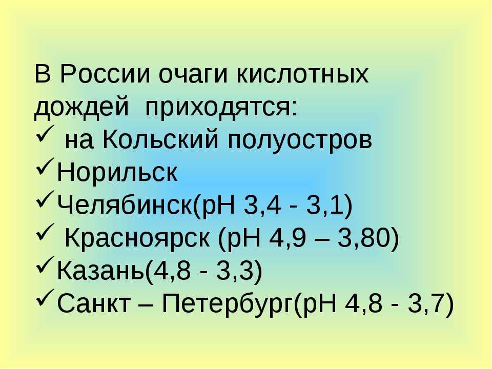 В России очаги кислотных дождей приходятся: на Кольский полуостров Норильск Ч...