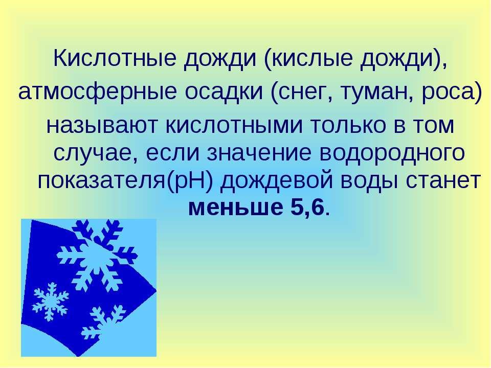 Кислотные дожди (кислые дожди), атмосферные осадки (снег, туман, роса) называ...