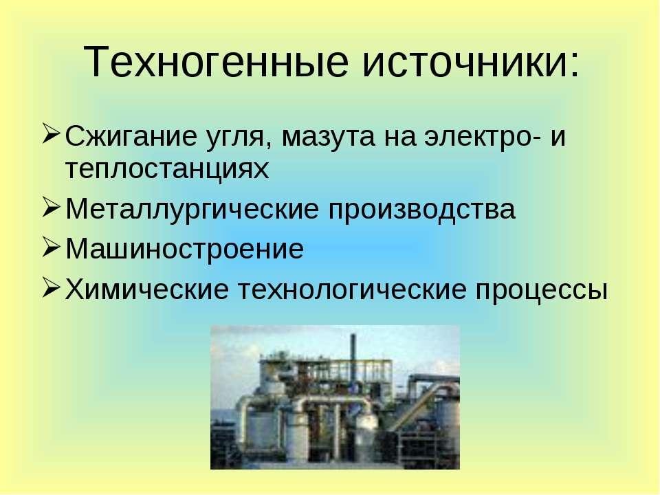 Сжигание угля, мазута на электро- и теплостанциях Металлургические производст...