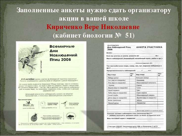 Заполненные анкеты нужно сдать организатору акции в вашей школе Кириченко Вер...