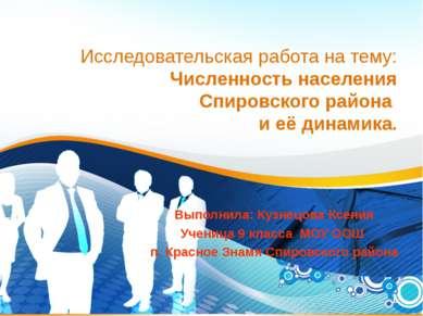 * Исследовательская работа на тему: Численность населения Спировского района ...