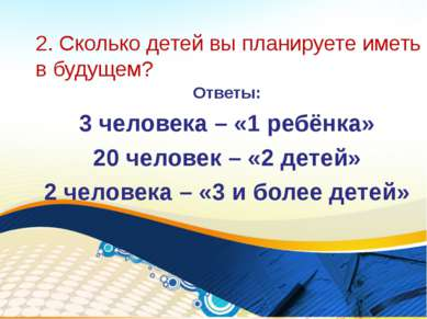 2. Сколько детей вы планируете иметь в будущем? Ответы: 3 человека – «1 ребён...
