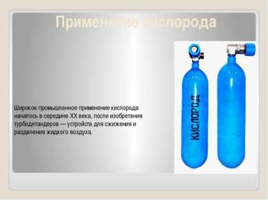 Применение кислорода Широкое промышленное применение кислорода началось в сер...