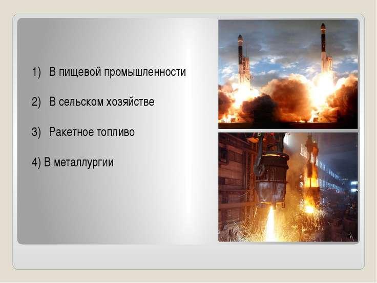 В пищевой промышленности В сельском хозяйстве Ракетное топливо 4) В металлургии