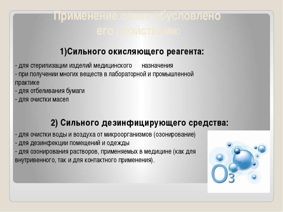 Применение озона обусловлено его свойствами: 1)Сильного окисляющего реагента:...
