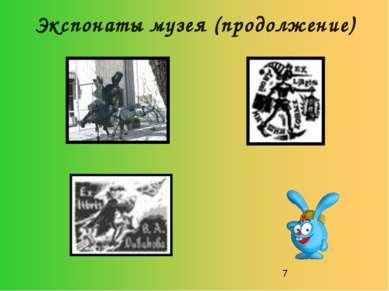 Экспонаты музея (продолжение)