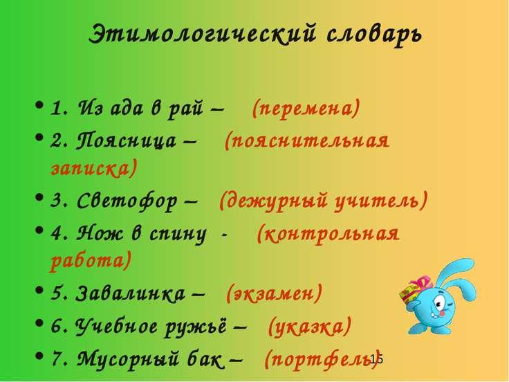 Этимологический словарь 1. Из ада в рай – (перемена) 2. Поясница – (пояснител...