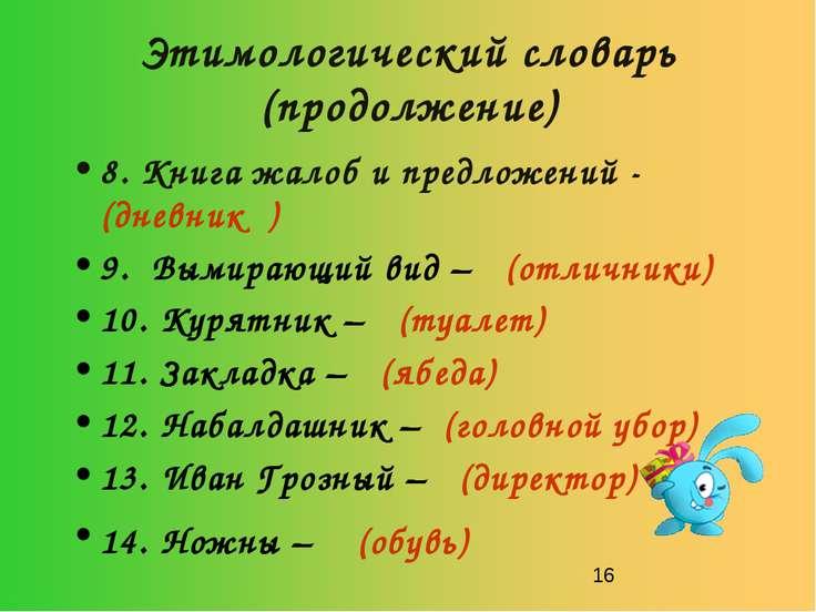 Этимологический словарь (продолжение) 8. Книга жалоб и предложений - (дневник...