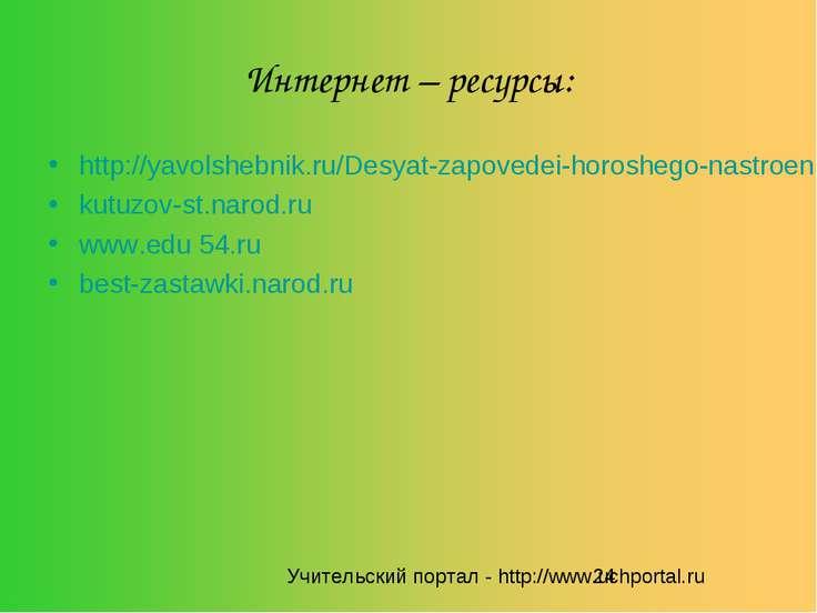Интернет – ресурсы: http://yavolshebnik.ru/Desyat-zapovedei-horoshego-nastroe...