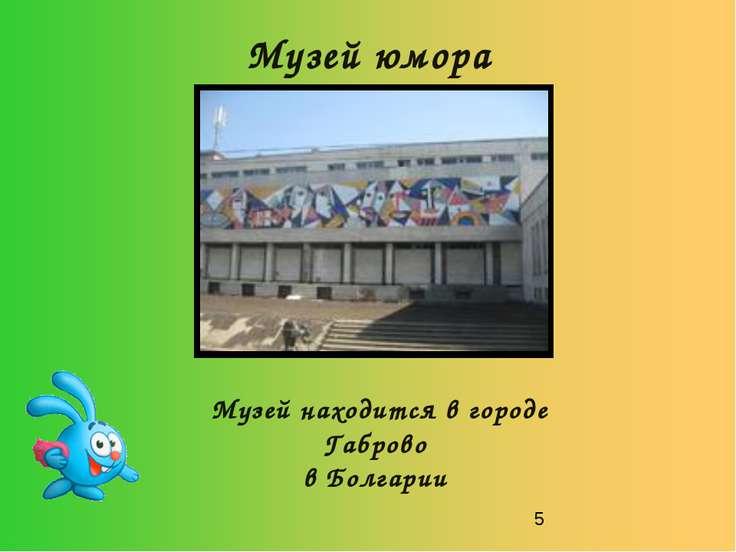 Музей юмора Музей находится в городе Габрово в Болгарии
