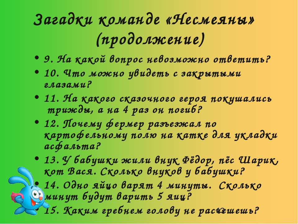 Загадки команде «Несмеяны» (продолжение) 9. На какой вопрос невозможно ответи...