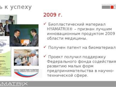2009 г. Биопластический материал HYAMATRIX® – признан лучшим инновационным пр...
