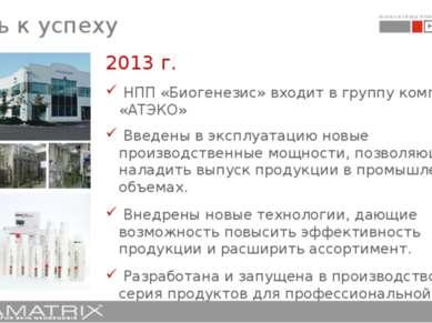 2013 г. НПП «Биогенезис» входит в группу компаний «АТЭКО» Введены в эксплуата...