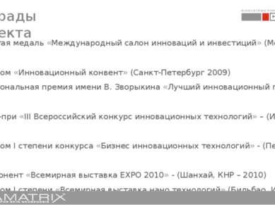 Золотая медаль «Международный салон инноваций и инвестиций» (Москва – 2009) Д...
