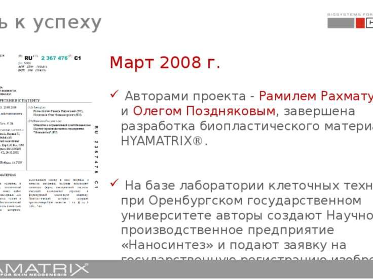 Март 2008 г. Авторами проекта - Рамилем Рахматуллиным и Олегом Поздняковым, з...
