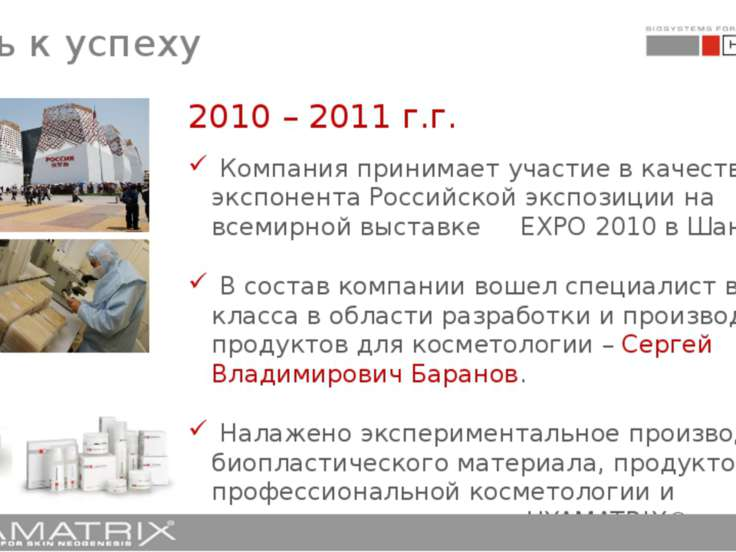 2010 – 2011 г.г. Компания принимает участие в качестве экспонента Российской ...