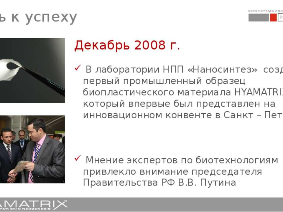 Декабрь 2008 г. В лаборатории НПП «Наносинтез» создан первый промышленный обр...