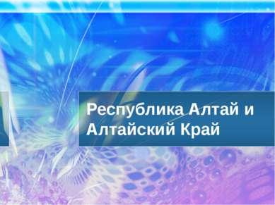 Республика Алтай и Алтайский Край