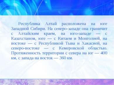 Республика Алтай расположена на юге Западной Сибири. На северо-западе она гра...