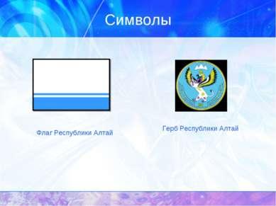 Символы Флаг Республики Алтай Герб Республики Алтай