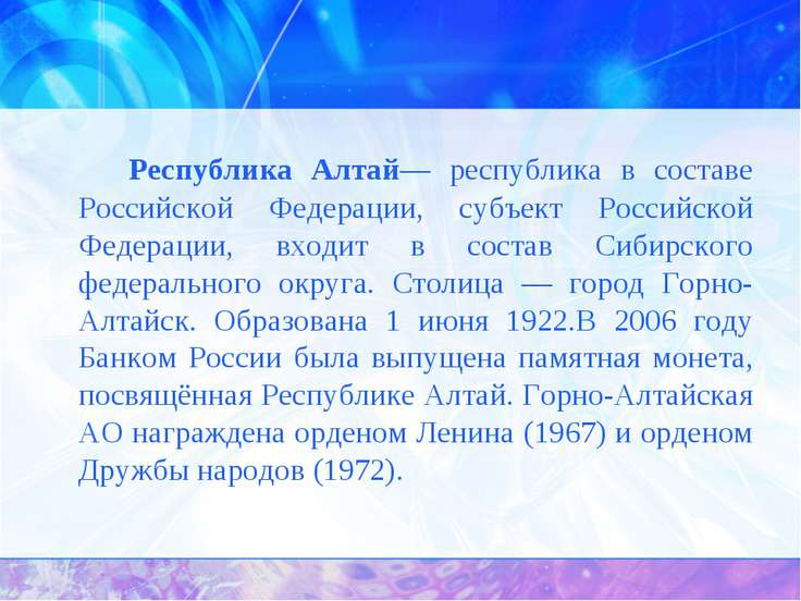 Республика Алтай— республика в составе Российской Федерации, субъект Российск...