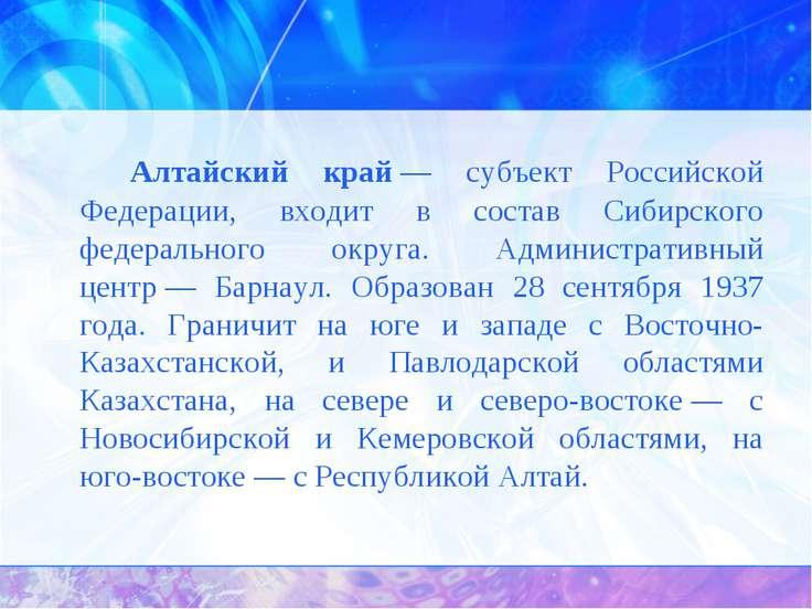 Алтайский край— субъект Российской Федерации, входит в состав Сибирского фед...