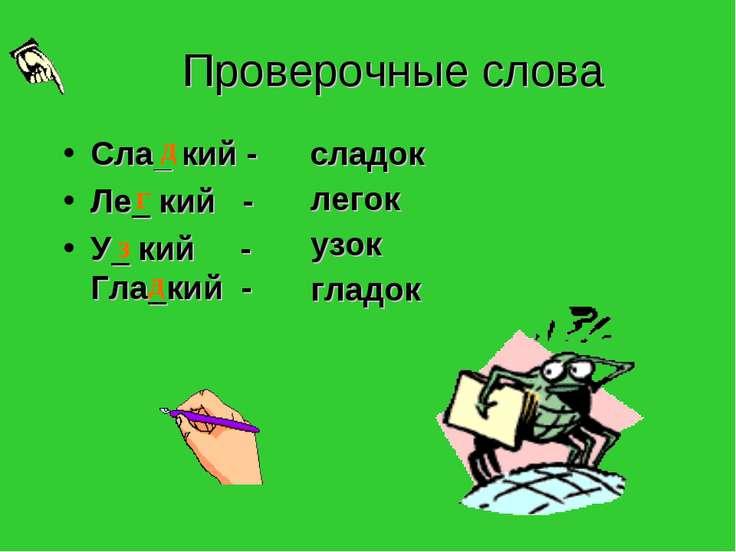 Проверочные слова Сла_ кий - Ле_ кий - У_ кий - Гла_кий - сладок легок узок г...