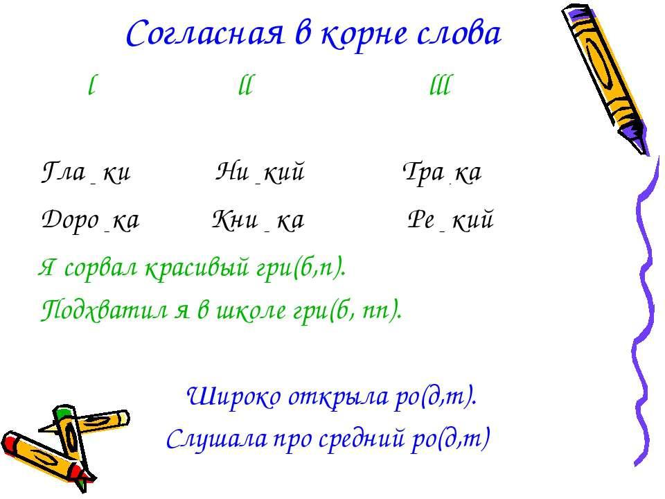 Согласная в корне слова l ll lll Гла – ки Ни – кий Тра - ка Доро – ка Кни – к...