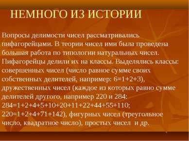 НЕМНОГО ИЗ ИСТОРИИ Вопросы делимости чисел рассматривались пифагорейцами. В т...