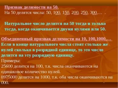 Признак делимости на 50. На 50 делятся числа: 50, 100, 150, 200, 250, 300,… ....