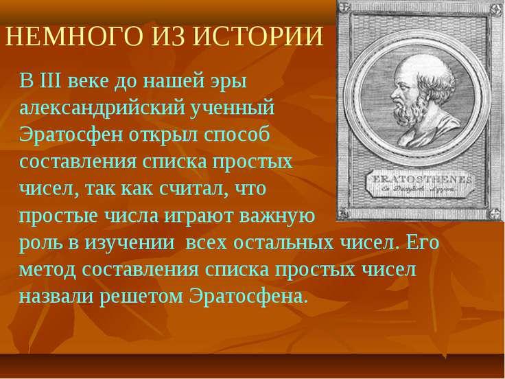 НЕМНОГО ИЗ ИСТОРИИ В III веке до нашей эры александрийский ученный Эратосфен ...