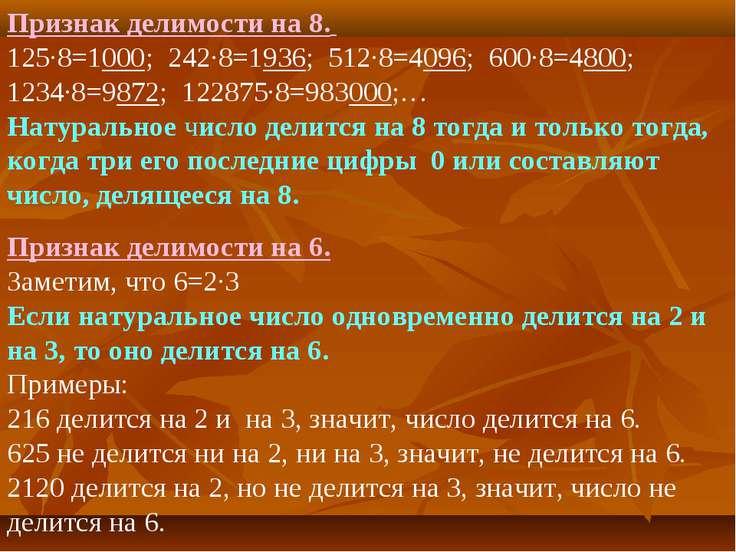 Признак делимости на 6. Заметим, что 6=2·3 Если натуральное число одновременн...