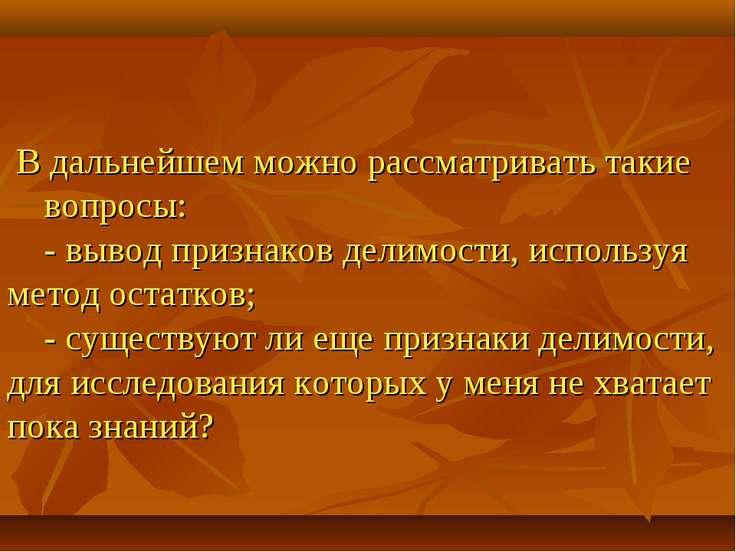 В дальнейшем можно рассматривать такие вопросы: - вывод признаков делимости, ...