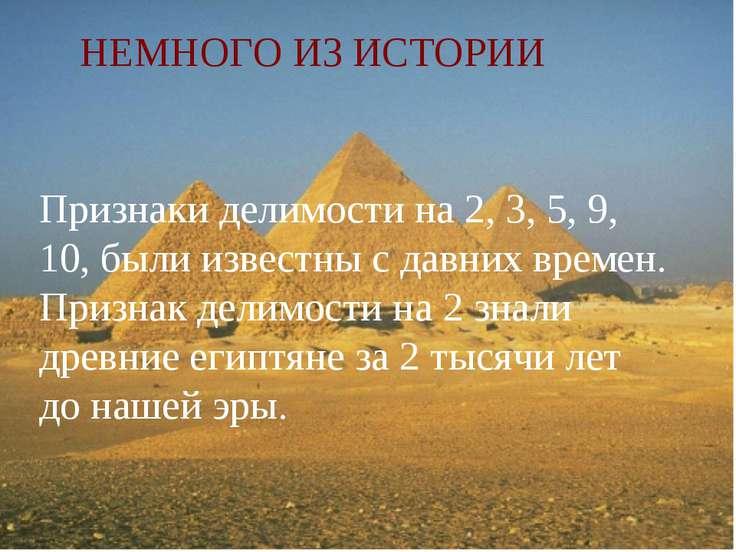 НЕМНОГО ИЗ ИСТОРИИ Признаки делимости на 2, 3, 5, 9, 10, были известны с давн...