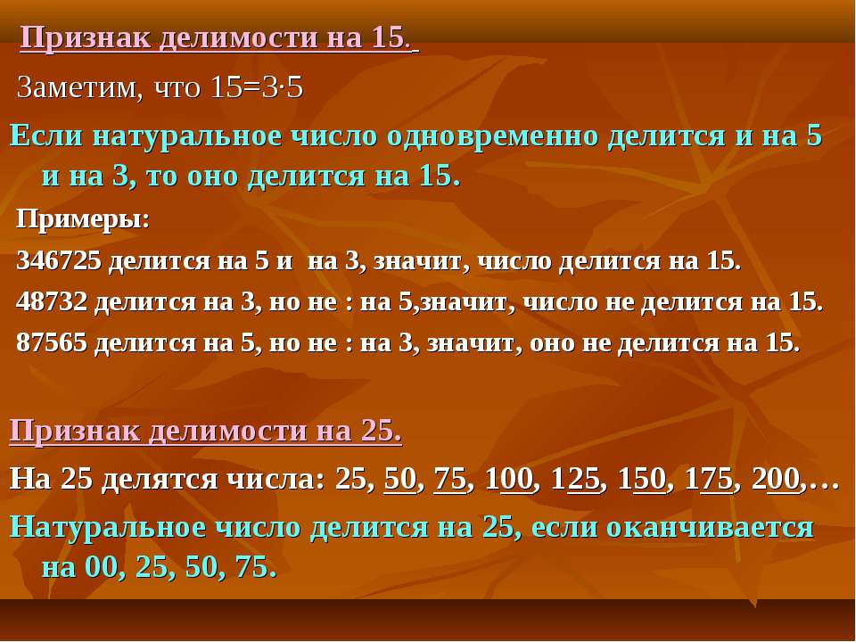 Признак делимости на 15. Заметим, что 15=3·5 Если натуральное число одновреме...