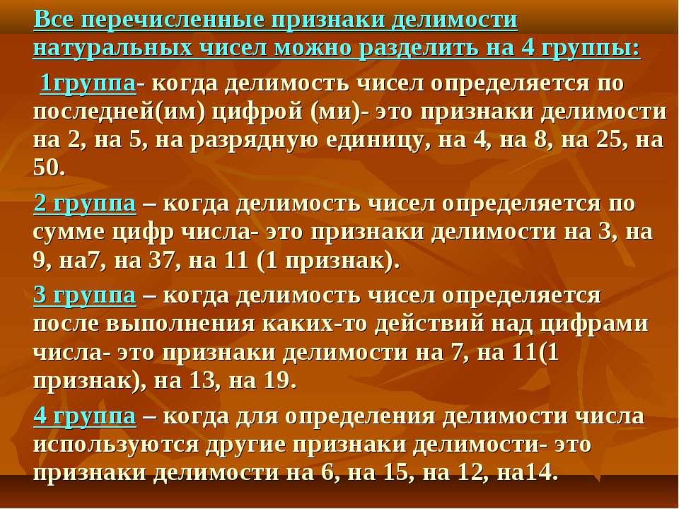 Все перечисленные признаки делимости натуральных чисел можно разделить на 4 г...