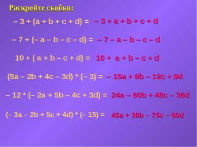 Раскройте скобки: – 3 + (a + b + c + d) = – 3 + a + b + c + d – 7 + (– a – b ...