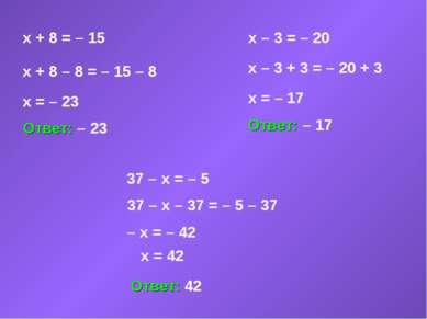 x + 8 = – 15 x + 8 – 8 = – 15 – 8 x = – 23 Ответ: – 23 x – 3 = – 20 x – 3 + 3...