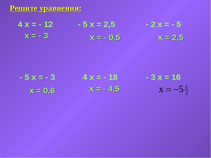 Решите уравнения: 4 x = - 12 x = - 3 - 5 x = 2,5 x = - 0,5 - 2 x = - 5 x = 2,...