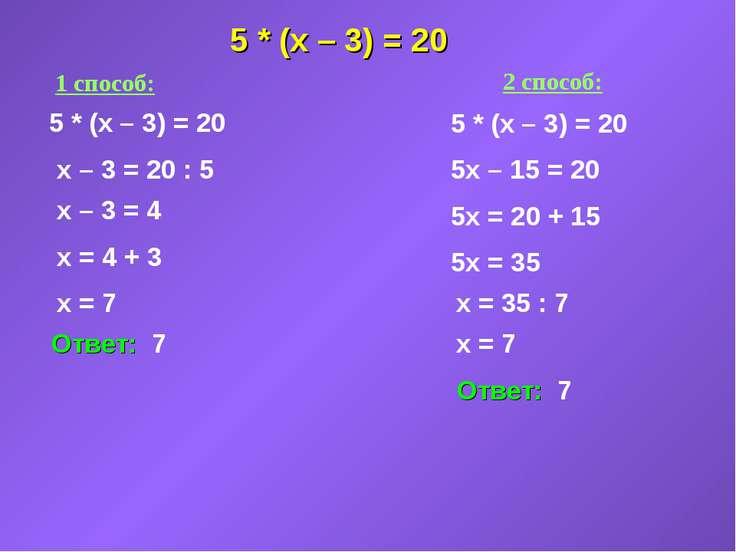 5 * (x – 3) = 20 1 способ: 2 способ: 5 * (x – 3) = 20 x – 3 = 20 : 5 x – 3 = ...