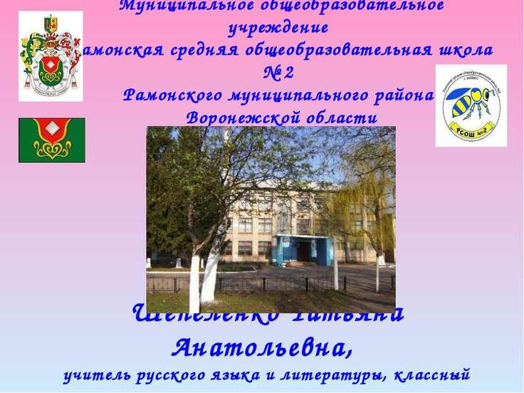 Шепеленко Татьяна Анатольевна, учитель русского языка и литературы, классный ...