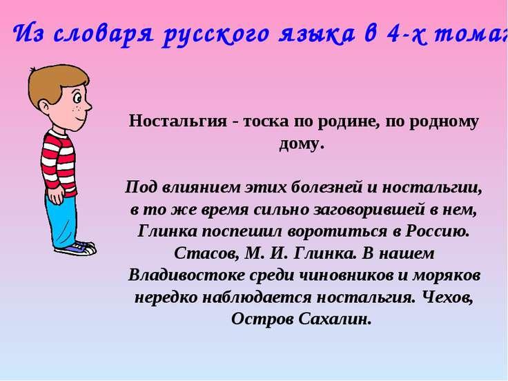 Из словаря русского языка в 4-х томах Ностальгия - тоска по родине, по родном...