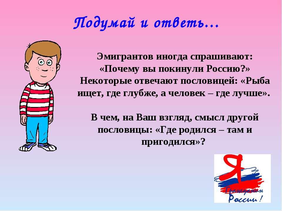 Подумай и ответь… Эмигрантов иногда спрашивают: «Почему вы покинули Россию?» ...