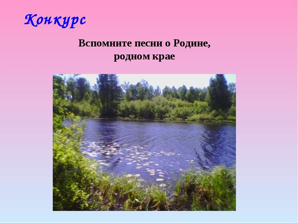 Конкурс Вспомните песни о Родине, родном крае