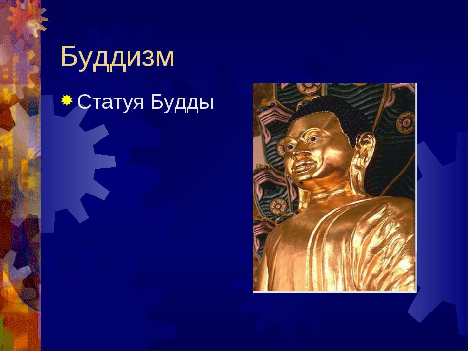 Буддизм Статуя Будды
