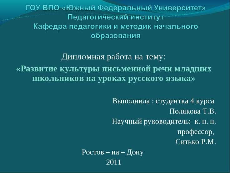 Дипломная работа на тему: «Развитие культуры письменной речи младших школьник...