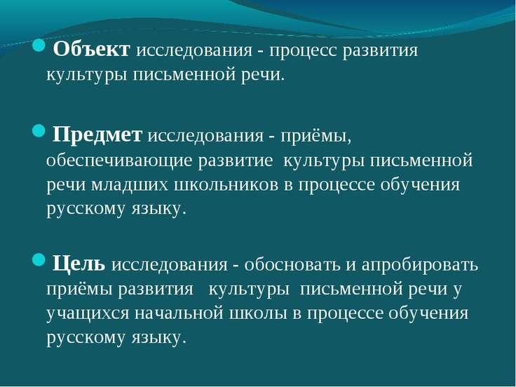 Объект исследования - процесс развития культуры письменной речи. Предмет иссл...