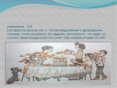 упражнение 203 Составьте по рисунку (см. с. 73) три предложения с однородными...